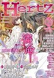 HertZ 39 (ミリオンコミックス)