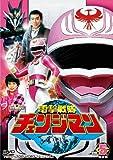 スーパー戦隊シリーズ 電撃戦隊チェンジマン VOL.5<完> [DVD]