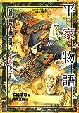 平家物語 猛将、闘将、悲劇の貴公子たちが火花をちらす! (ストーリーで楽しむ日本の古典 4) 画像