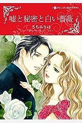 嘘と秘密と白い薔薇 (ハーレクインコミックス) Kindle版