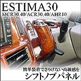 エスティマ30系 シフトノブパネル [カラーバリエーション]黒木目SSSCUPA0120