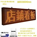 LEDボード 軽量 小型LED看板 電飾 LED電光掲示板 店頭看板 屋內用 LEDデジタルボード LED看板広告 宣伝 LEDサイン 販促68x20cm 取付け簡単 選べる5色 (黄)