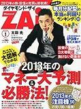 ダイヤモンド ZAi (ザイ) 2013年 01月号 [雑誌]