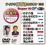 テイチクDVDカラオケ スーパー10W(549)
