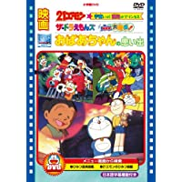 Doraemon: A Grandmother's Recollections