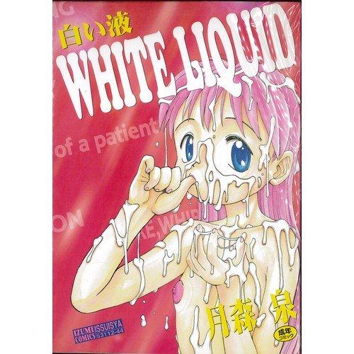 [月森泉] 白い液