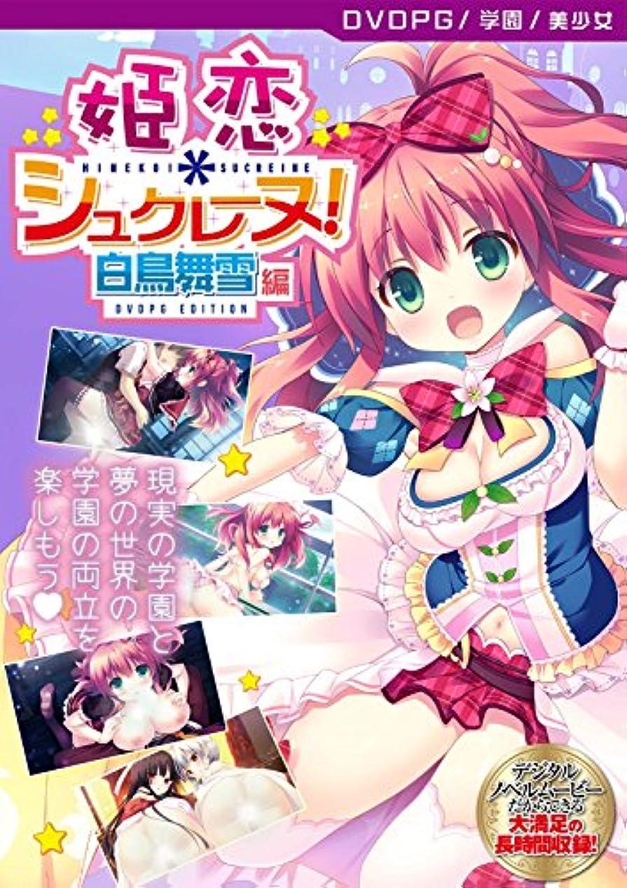 誤解分析シネウィ【DVD-PG】姫恋*シュクレーヌ! 白鳥舞雪 編 [PG EDITION] ホビコレD