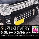 サムライプロデュース エブリィワゴン DA17W フロント バンパー グリル サイド & フロント バンパー グリル 外装 2点セット