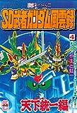 SD 武者ガンダム風雲録(4) (コミックボンボンコミックス)