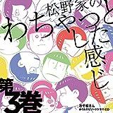 V.A.<br />おそ松さん かくれエピソードドラマCD  「松野家のわちゃっとした感じ」第3巻