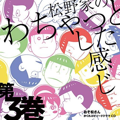 おそ松さん かくれエピソードドラマCD  「松野家のわちゃっとした感じ」第3巻