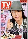 TVガイド(テレビガイド) 関東版/2009年5/15号/滝沢秀明