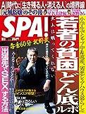 週刊SPA!(スパ)  2017年 10/3 号 [雑誌] 週刊SPA! (デジタル雑誌)