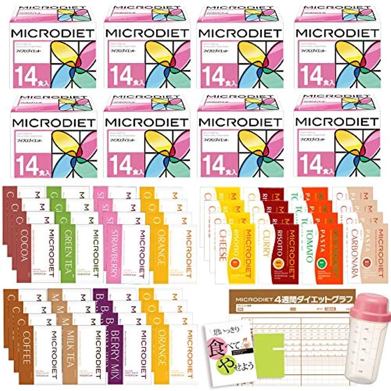 マイクロダイエット8箱+40食セット(ドリンクミックスパック8箱)【06AMA2-0000028】