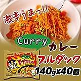 ★韓国大人気★カレーブルダック麺140g X 40袋★ 韓国ラーメン 韓国食品 ラーメン インスタントラーメン 激辛