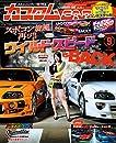 カスタムCAR(カスタムカー)2019年9月号 Vol.491【雑誌】