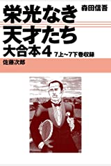 栄光なき天才たち 大合本4 7上~7下巻収録 Kindle版