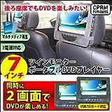 7型 液晶 デュアル スクリーン カー DVDプレイヤー 7インチ ツイン モニター 車載 バック付き AVI 再生 USB SDカード スロット CPRM VR 安心 1年保証