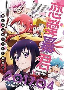 恋愛暴君1(イベントチケット優先販売申込券付き) [Blu-ray]