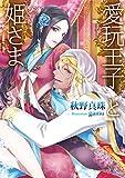 愛玩王子と姫さま (ソーニャ文庫)