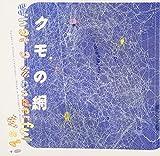 クモの網 (LIXIL BOOKLET)