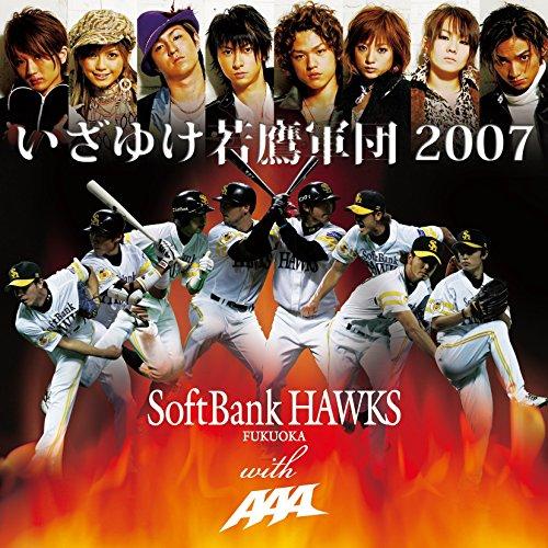 いざゆけ若鷹軍団2007 (Instrumental)