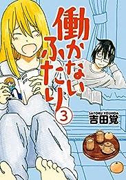 働かないふたり 3巻 (バンチコミックス)