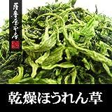 国産乾燥野菜シリーズ 熊本県産100%乾燥ほうれん草 100g