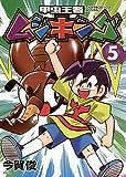 甲虫王者ムシキング(5) (てんとう虫コミックススペシャル)