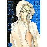 DARK EDGE (5) (幻冬舎コミックス漫画文庫)