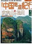 週刊中国悠遊紀行 41 武夷山と福州