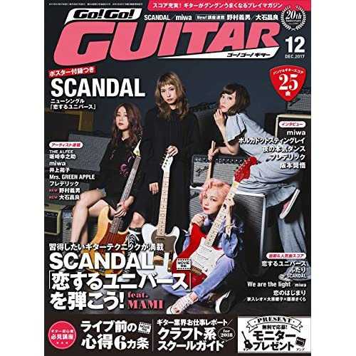 Go ! Go ! GUITAR (ギター)  2017年12月号