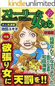 ストーリーな女たち 47巻 表紙画像
