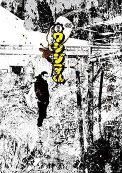 闇金ウシジマくん 第01-42巻 [Yamikin Ushijima-kun vol 01-42]