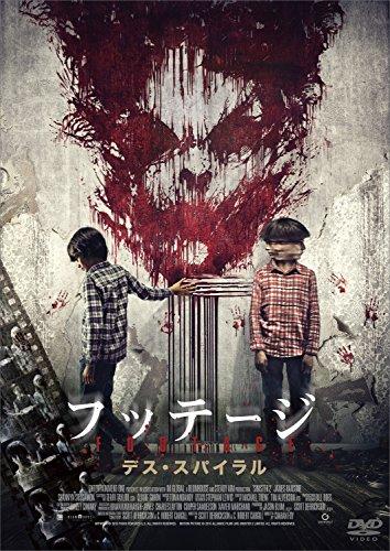 フッテージ デス・スパイラル[DVD]