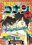 名探偵コナン ロマンチックセレクション PART2 (少年サンデーコミックススペシャル)
