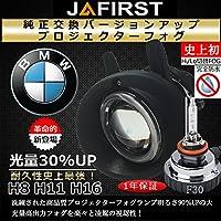 BMW F30専用 JAFIRST 純正交換バージョンアッププロジェクターフォグ Lo 超PIAA イカリング フォグ ※HIDとのキット販売(一年保証) [並行輸入品]