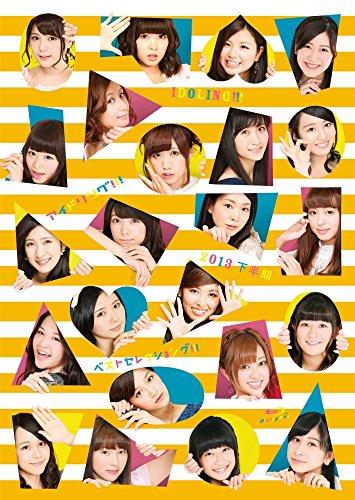 「アイドリング!!!」2013下半期ベストセレクショング!!! [Blu-ray]
