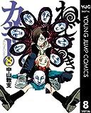 ねじまきカギュー 8 (ヤングジャンプコミックスDIGITAL)