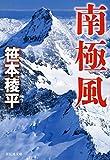 南極風 (祥伝社文庫) 画像
