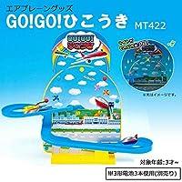日用雑貨 便利 おもちゃ 玩具 GO!GO!ひこうき MT422