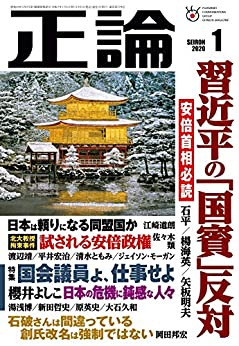 [正論編集部]の月刊正論 2020年 01月号 [雑誌]