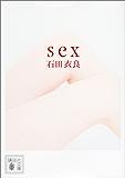sex (講談社文庫)