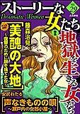 ストーリーな女たち Vol.29 地獄を生きる女たち [雑誌]