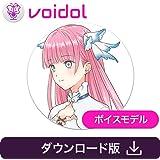声乃ツバサ(CV:小岩井ことり) Voidol用ボイスモデル|ダウンロード版