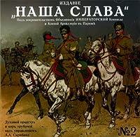 "Izdanie ""Nasha slava"" (Our Glory) No. 2. Wind orc. & trumpetist's choir, cond. Aleksander Skriabin"