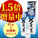 BLANX(ブランクス) WHITESHOCK(ホワイトショック) 単品92g + LED照射ユニット付