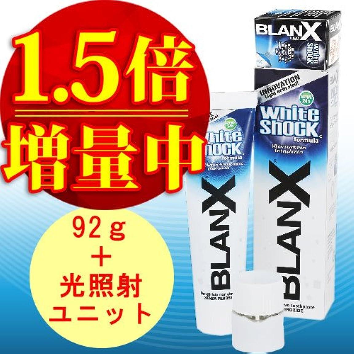 フォージ砂利アクセスできないBLANX(ブランクス) WHITESHOCK(ホワイトショック) 単品92g + LED照射ユニット付