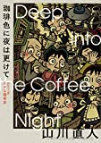 珈琲色に夜は更けて シリーズ 小さな喫茶店 (ビームコミックス) 画像
