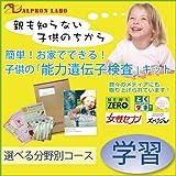 子供の能力遺伝子検査 分野別(学習)検査結果はUSBデータ送付(1人分)日本初の国内での検査、解析【1人分】